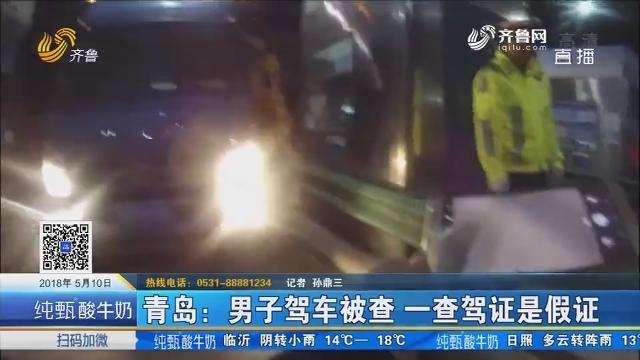青岛:男子驾车被查 一查驾证是假证