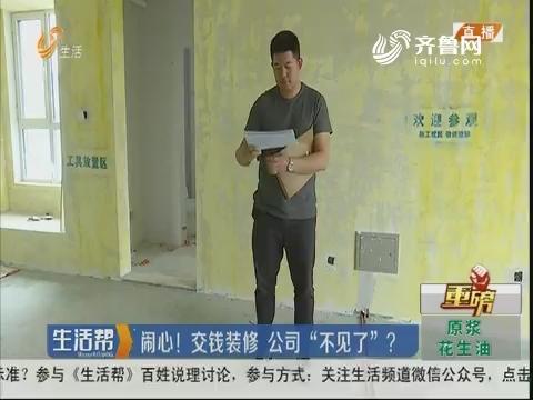 """【重磅】潍坊:闹心!交钱装修 公司""""不见了""""?"""