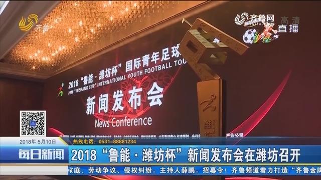 """2018""""鲁能·潍坊杯""""新闻发布会在潍坊召开"""