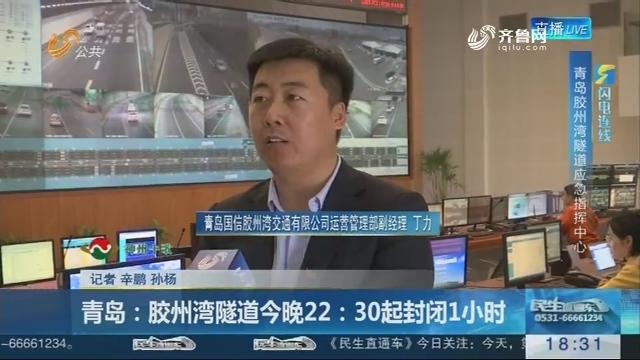 【闪电连线】青岛:胶州湾隧道5月10日晚22:30起封闭1小时