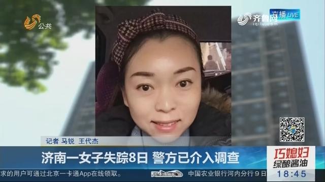 济南一女子失踪8日 警方已介入调查
