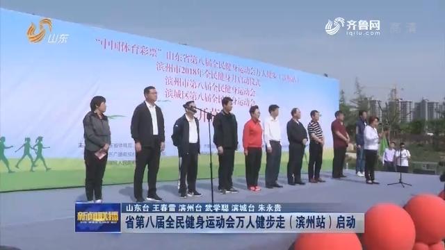 省第八届全民健身运动会万人健步走(滨州站)启动