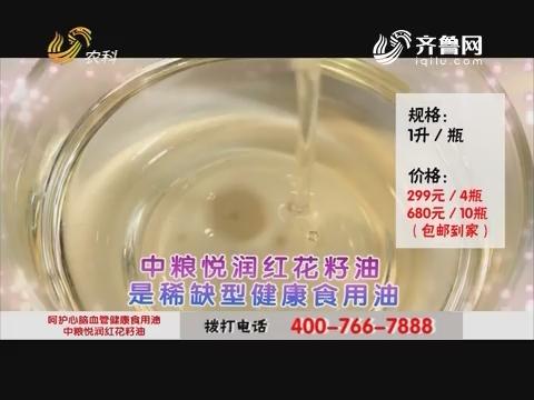 20180510《中国原产递》:中粮悦润红花籽油
