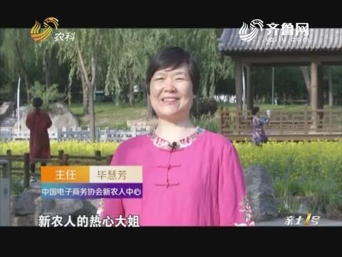 毕慧芳:新农人要拥抱新零售时代