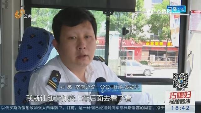 【身边正能量】济宁来信:济南公交车上救我的好心人 你们在哪儿