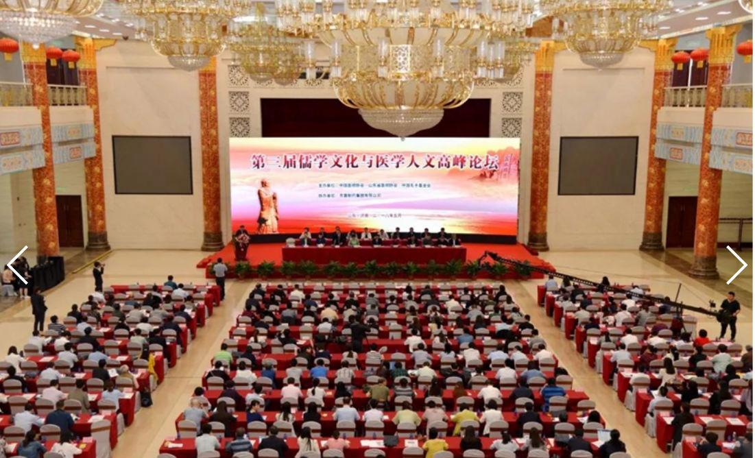 用儒学人文力量滋养医学——第三届儒学文化与医学人文高峰论坛在济南举办