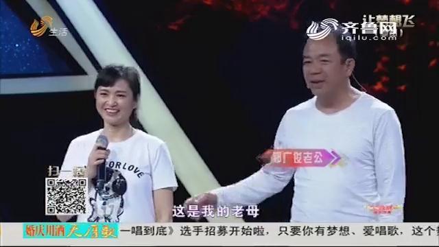 让梦想飞:周村舞王大秀年代舞 舞台挑战难倒评委