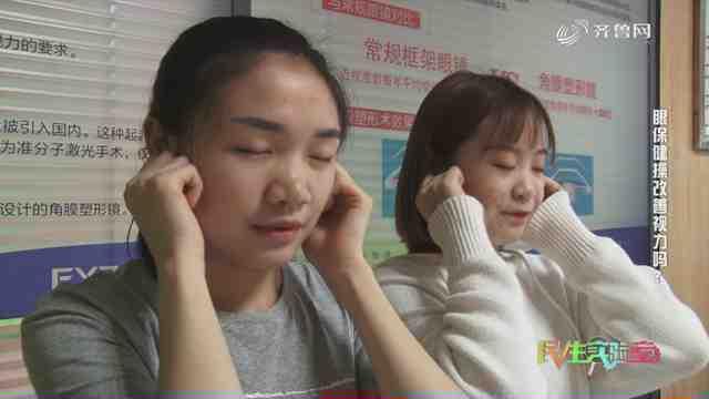 《生活大求真》:眼保健操保护视力吗?