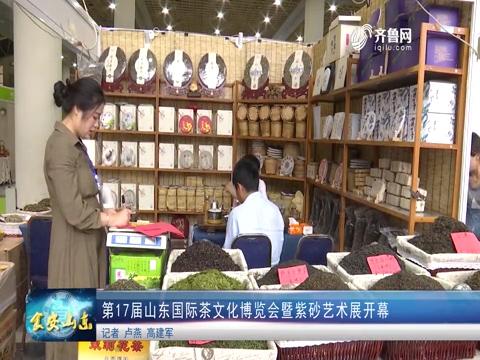 第17届山东国际茶文化博览会暨紫砂艺术展开幕