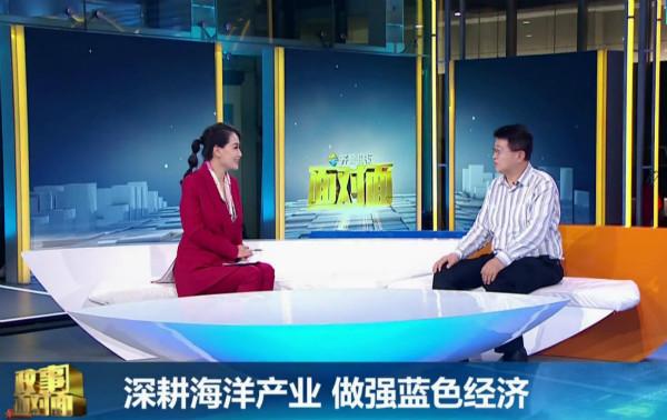 """""""面向大海 满帆前行""""融媒访谈(三):深耕海洋产业  做强蓝色经济"""