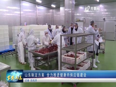 山东制定方案 全力推进健康肉供应链建设