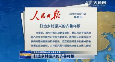 【人民日报发表刘家义署名文章】打造乡村振兴的齐鲁样板