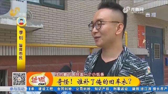 【凡人善举】淄博:奇怪!谁补了俺的旧车衣?