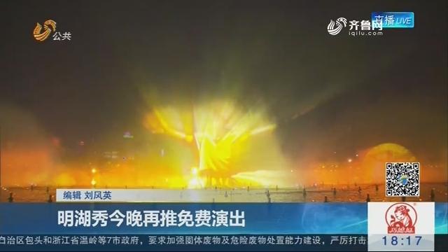 济南:明湖秀5月11日晚再推免费演出