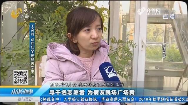 济南:寻千名志愿者 为病友跳场广场舞