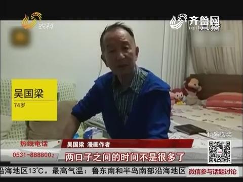 【今日互动话题】老伴患癌 济南七旬老翁漫画追忆