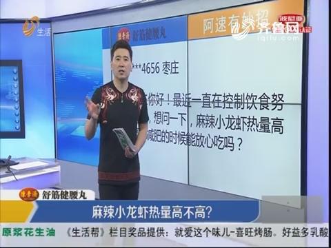 阿速有妙招:麻辣小龙虾热量高不高?
