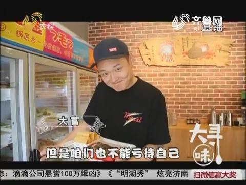 【大寻味】串串香:土锅煮出成都味道
