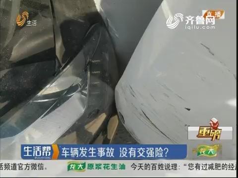 【重磅】济宁:车辆发生事故 没有交强险?