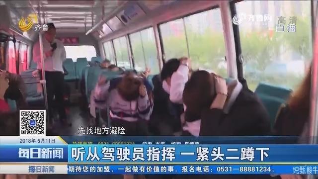突发地震怎办?青岛进行公交逃生演练