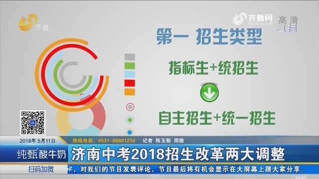济南中考2018招生改革两大调整