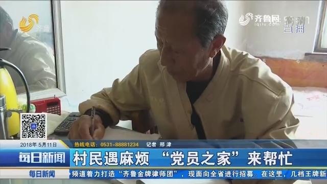 """武城:村民遇麻烦 """"党员之家""""来帮忙"""