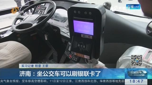济南:坐公交车可以刷银联卡了