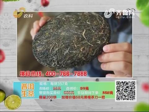 20180511《中国原产递》:普洱生茶