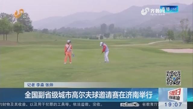 全国副省级城市高尔夫球邀请赛在济南举行