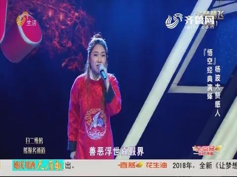 """20180511《让梦想飞》:""""悟空""""经典演绎 杨波大赞感人"""