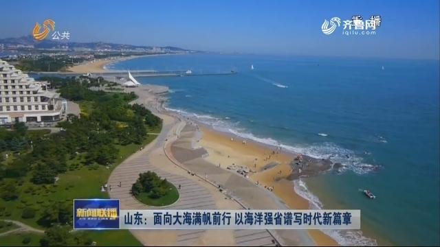 山东:面向大海满帆前行 以海洋强省谱写时代新篇章