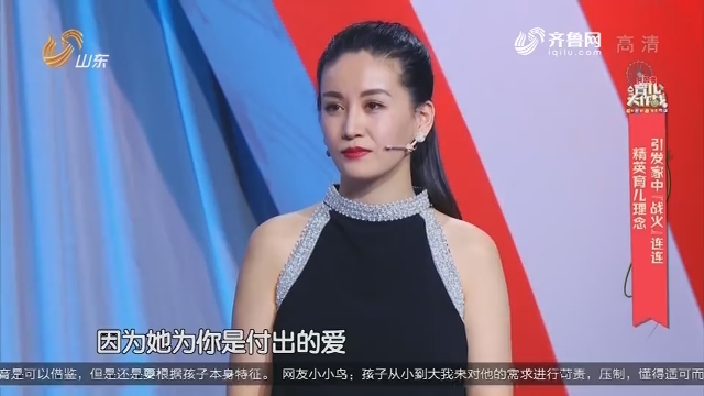 """20180511《育儿大作战》:精英育儿理念 引发家中""""战火""""连连"""