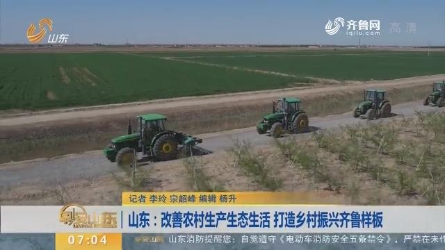 山东:改善农村生产生态生活 打造乡村振兴齐鲁样板