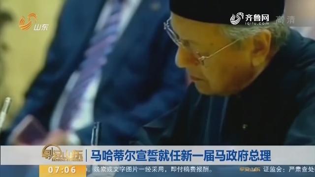 【昨夜今晨】马哈蒂尔宣誓就任新一届马政府总理