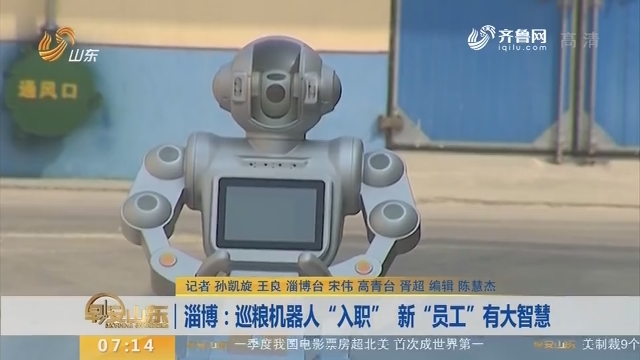 """【闪电新闻排行榜】淄博:巡粮机器人""""入职"""" 新""""员工""""有大智慧"""