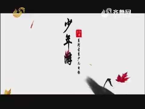 20180512《国学小名士》:少年游