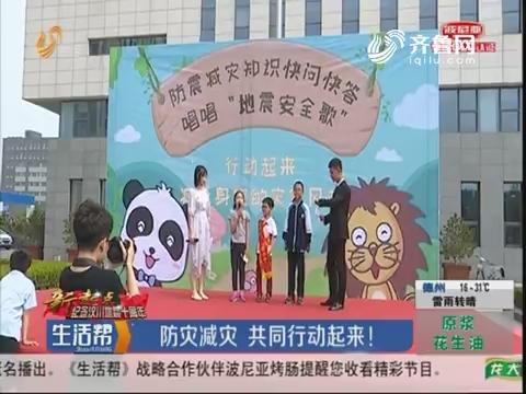 【新起点·纪念汶川地震十周年】济南:防灾减灾 共同行动起来!