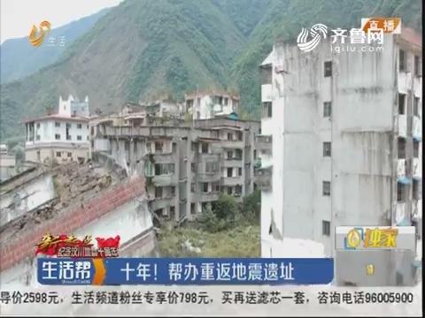 【新起点·纪念汶川地震十周年】十年!帮办重返地震遗址