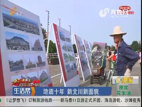 【新起点·纪念汶川地震十周年】地震十年 新北川新面貌
