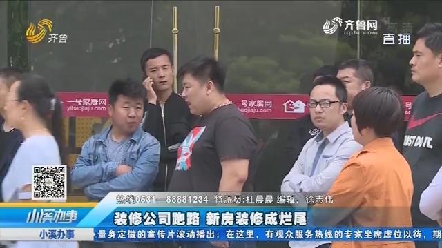 临沂:装修公司跑路 新房装修成烂尾