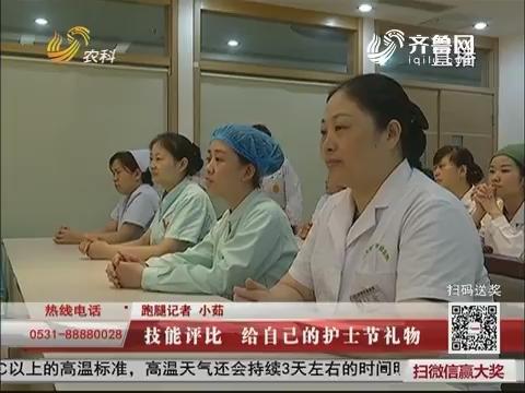 济南:技能评比 给自己的护士节礼物