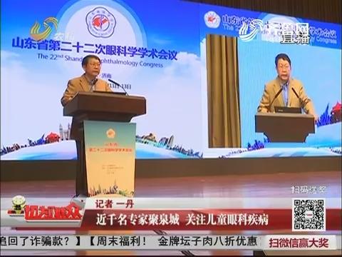近千名专家聚泉城 关注儿童眼科疾病
