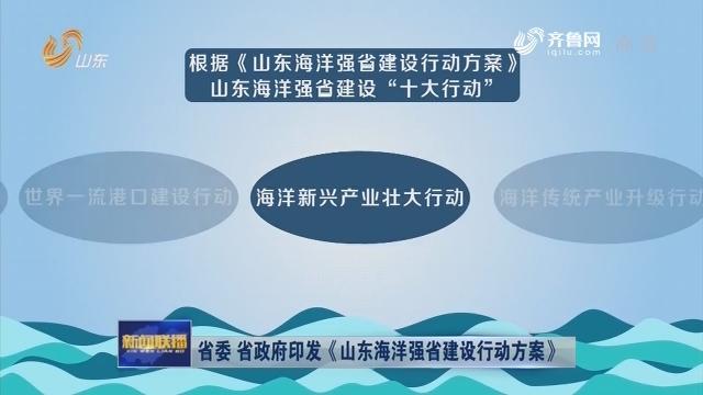 省委 省政府印发《山东海洋强省建设行动方案》