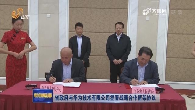 省政府与华为技术有限公司签署战略合作框架协议