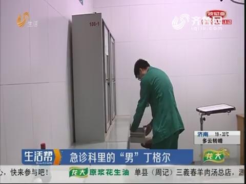 """济南:急诊科里的""""男""""丁格尔"""