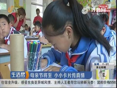 济南:母亲节将至 小小卡片传真情