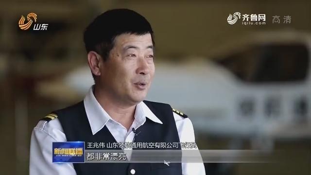 滨州:林水会战 十年磨一剑