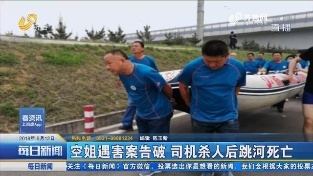 空姐遇害案告破 司机杀人后跳河死亡