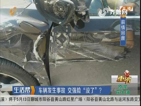 """【重磅】济宁:车辆发生事故 交强险""""没了""""?"""