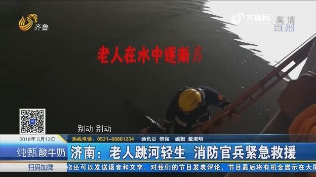 济南:老人跳河轻生 消防官兵紧急救援